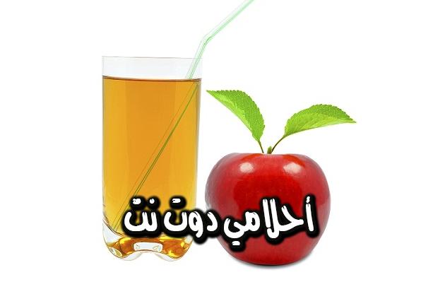 عصير تفاح
