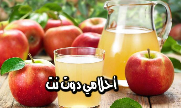 اهم فوائد عصير التفاح – الآثار الجانبية للتفاح
