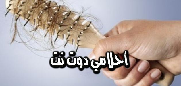 كيف توقف تساقط الشعر بالاعشاب والخضار