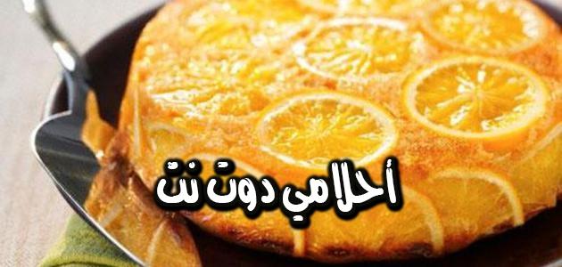 خطوات عمل كيكة البرتقال