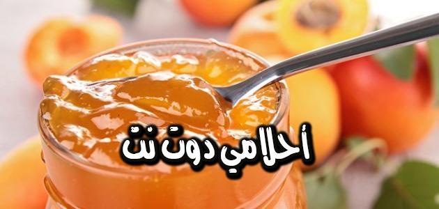 تفسير رؤية تناول ثمار فاكهة المشمش في المنام