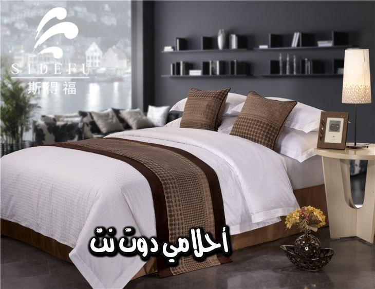 تفسير رؤية ملاية السرير في المنام