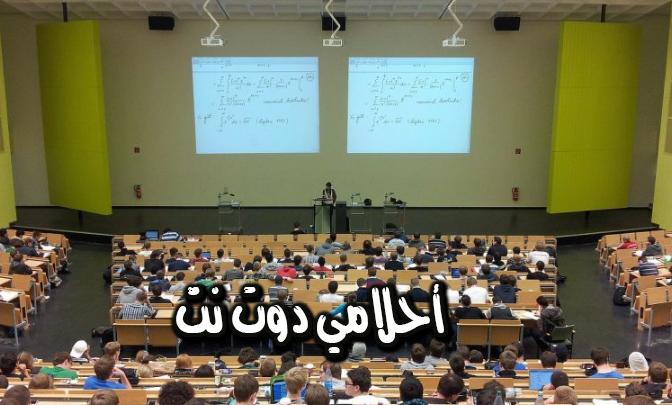 تفسير حلم اجتياز امتحان الجامعة في المنام