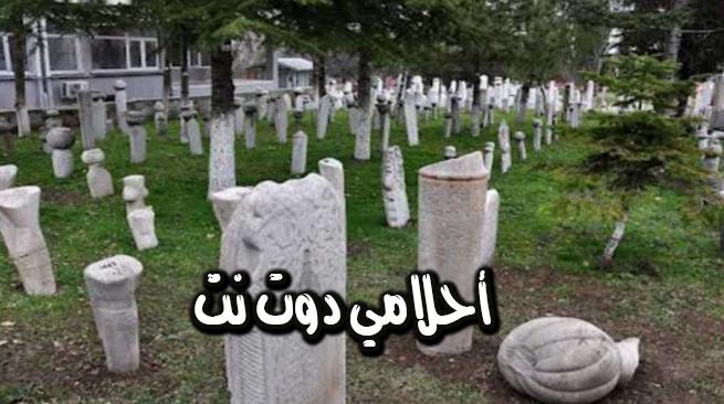 تفسير حلم فتح القبر في المنام الدخول إلى القبر المفتوح في الحلم حفر قبر في الحلم رؤية ردم القبر