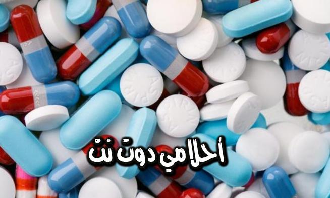 تفسير رؤية الدواء في المنام – تفسير حلم البرشام في المنام