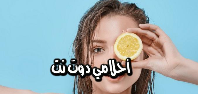 7 طرق مذهلة لاستخدام عصير الليمون لنمو الشعر