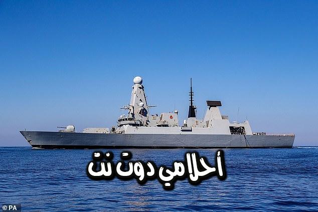 وصول المدمرة البريطانية دونكان الى مياه الخليج لحماية الملاحة البريطانية اليوم الاحد
