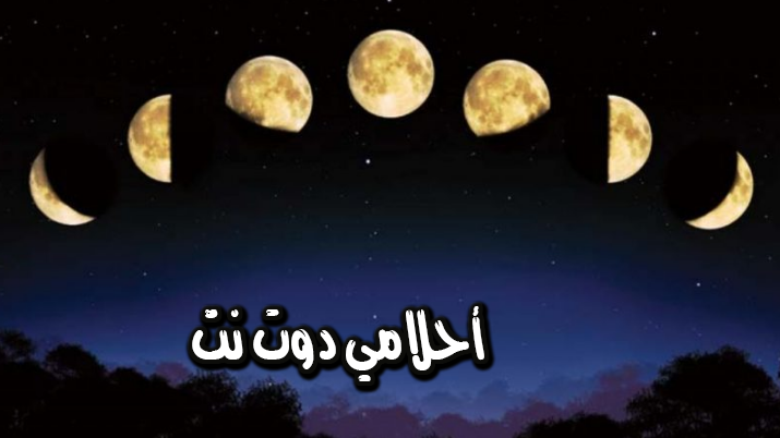 رمز القمر في المنام – تفسير رؤية القمر في الحلم – رؤى مختلفة للقمر في الحلم