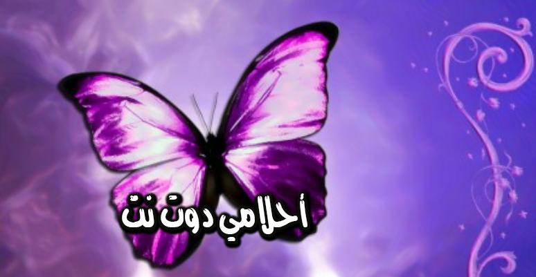 تفسير رؤية اجنحة الفراشات في المنام