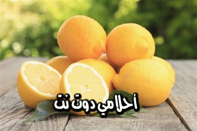 تفسير و معنى انتقاء الليمون في المنام – قطف الليمون في الحلم