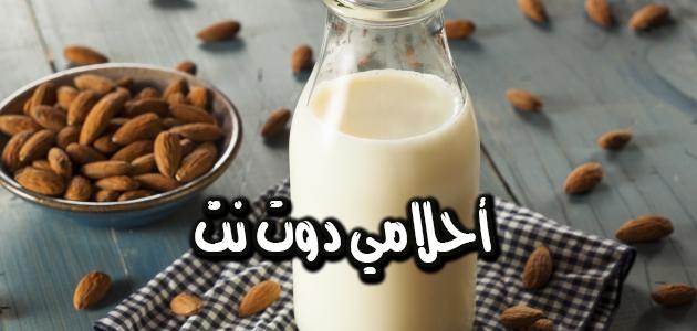 إليك الفوائد الصحية لحليب اللوز