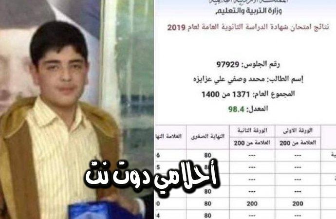 ملك الاردن يتصل في والد الطالب المتوفى محمد العزايزة