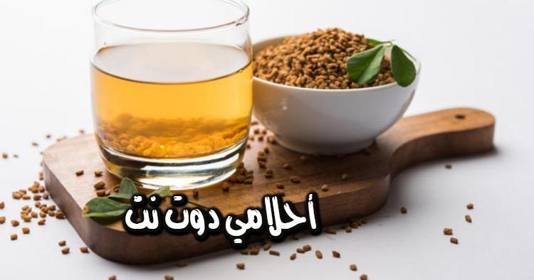 تعرف على بعض فوائد شاي الحلبة مع الاثار الجانبية لشاي الحلبة للحمل