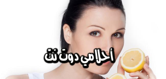 كيفية استخدام عصير الليمون للبشرة