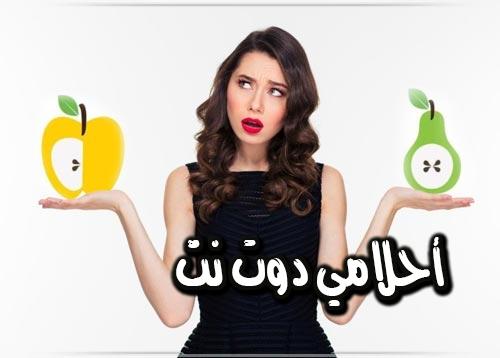 حمية التفاح