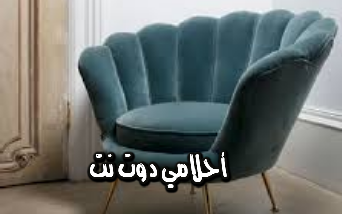الكرسي في المنام للامام الصادق