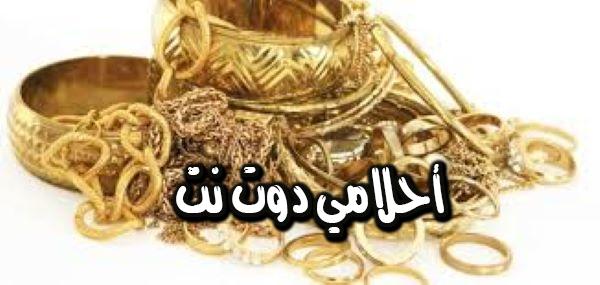 تفسيرحلم الذهب في المنام للرجل والمرأة المتزوجة والحامل والعزباء