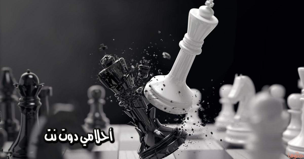 تفسير حلم الشطرنج