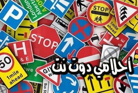 معرفة مخالفات السير فى اليابان - الاستعلام عن مخالفات المرور فى اليابان