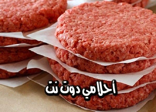 طريقة تحضير برغر اللحم في البيت على طريقتي مجربة تضاهي الجاهز بالمحلات