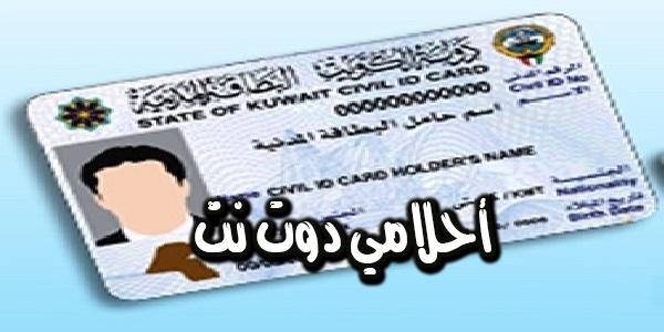 طريقة استخراج و تجديد البطاقة المدنية الكويتية
