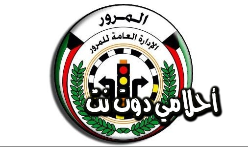 طريقة ترخيص السيارات في الكويت