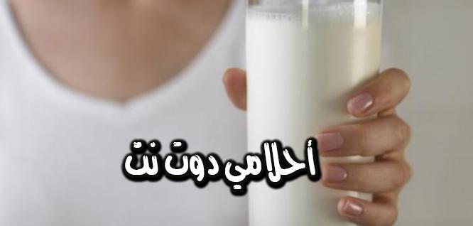 اهمية الحليب الطبيعي