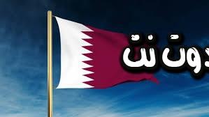 طريقة إستخراج تأشيرة زيارة لدولة قطر و إستبدالها بتأشيرة عمل