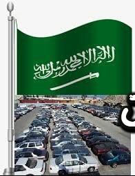 طريقة تصدير أو إخراج سيارة مستعملة او جديدة من السعودية