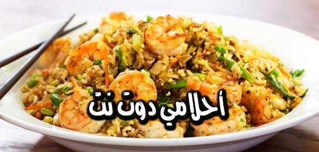 طريقة سهلة لعمل أرز بالجمبري وعمل الأرز الأصفر والابيض