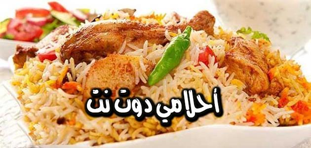 طريقة تحضير الأرز البرياني والأرز الأخضر في دقائق