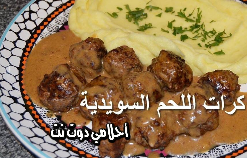 طريقة عمل كرات اللحم السويدية