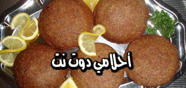 طريقة تحضير الكبة اللبنانية مثل المطاعم