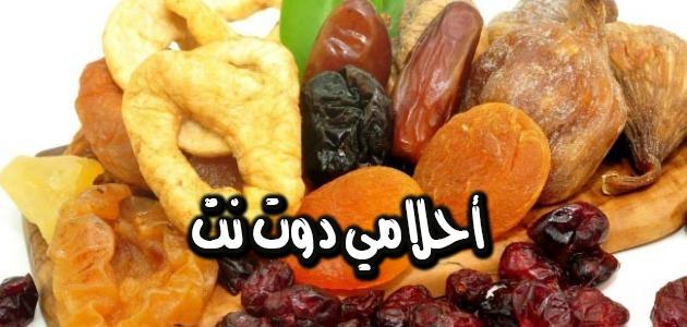 تفسير رؤية الفاكهة في المنام للبنت العزباء والمتزوجة والحامل والرجل