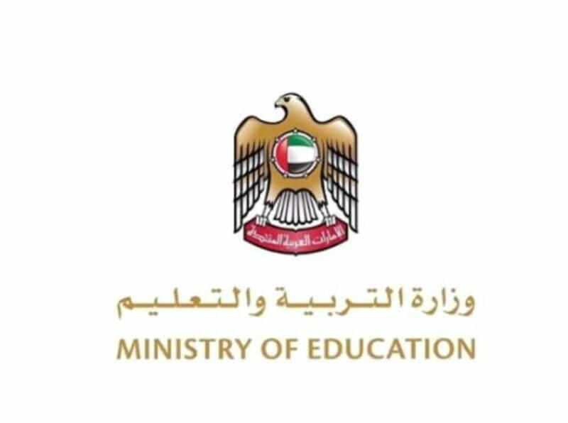 موعد بداية الدراسة في الامارات 2020-2019 وعدد أيام الاجازات