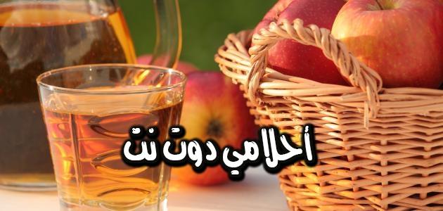 وصفة عصير التفاح الطازج