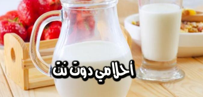 تعرف على أهم فوائد الحليب الطبيعي