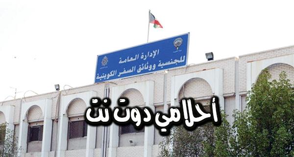 طريقة أضافة المرأة الكويتية نفسها في ملف زوجها ؟