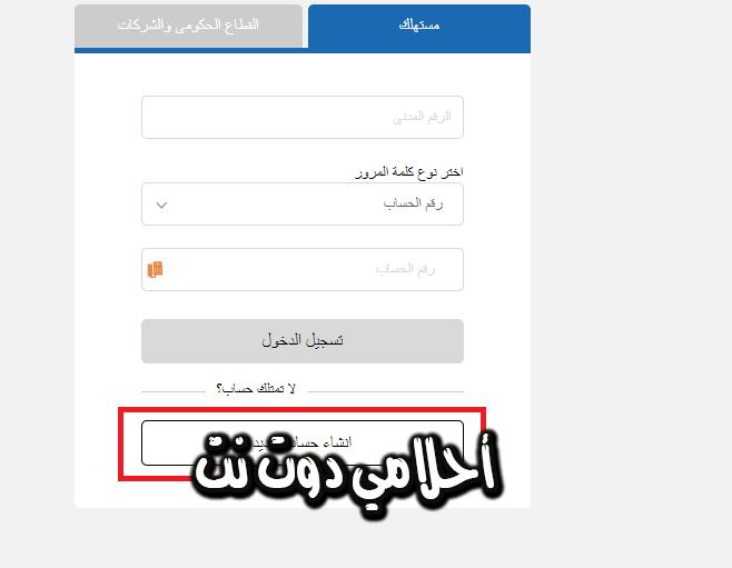 طريقة الاستعلام ودفع فاتورة الماء في الكويت ؟