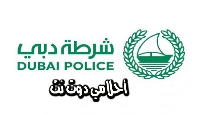 الاستعلام عن مخالفات السير في الامارات من خلال موقع شرطة دبي