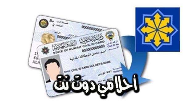 متطلبات الحصول على بطاقة مدنية للمولودين خارج دولة الكويت وكبار السن ؟