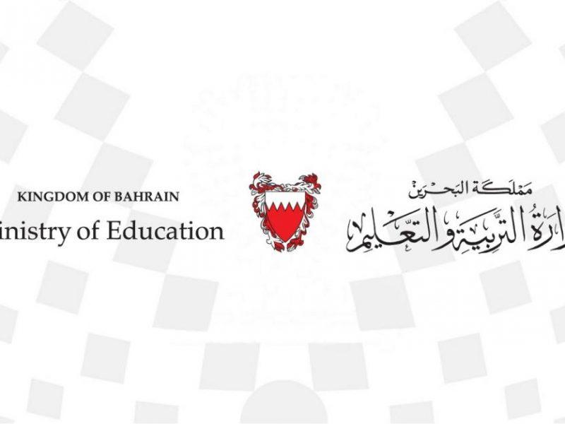 طريقة تسجيل الطلبة الدارسين خارج مملكة البحرين والمحولين من مدارس خاصة ؟