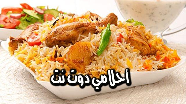طريقة تحضير برياني الدجاج الهندي