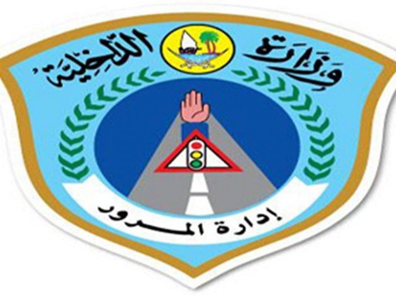 شروط و إجراءات عمل رخصة قيادة قطرية