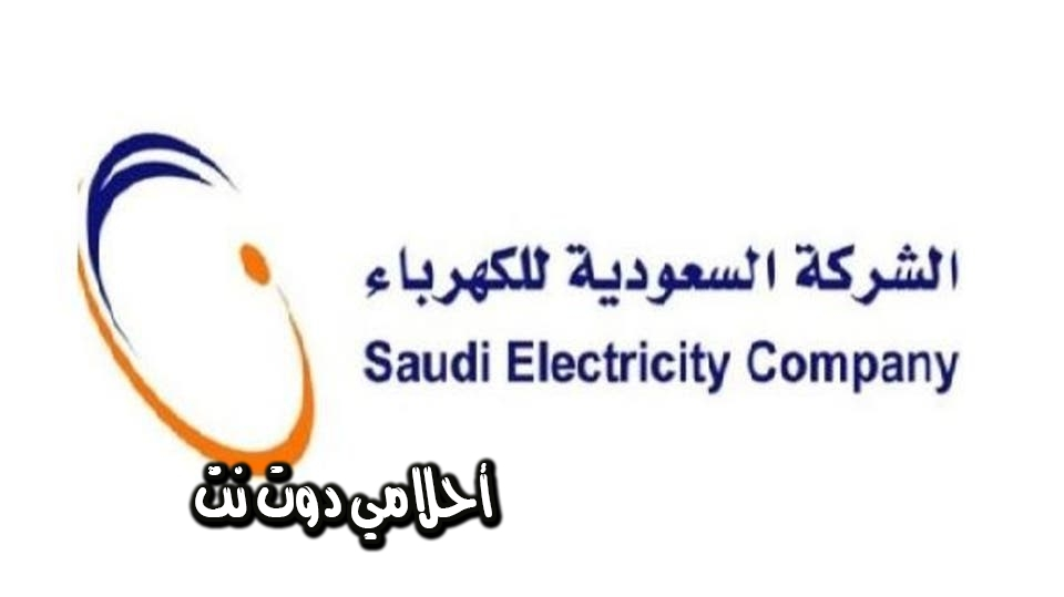 الاستعلام ودفع فواتير الشركة السعودية للكهرباء