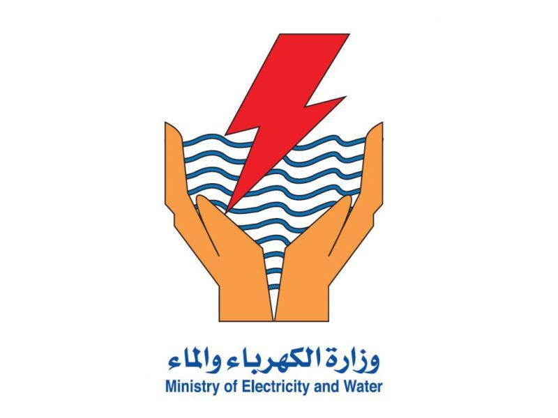 طريقة الاستعلام وتسديد فواتير المياه في دولة الكويت ؟