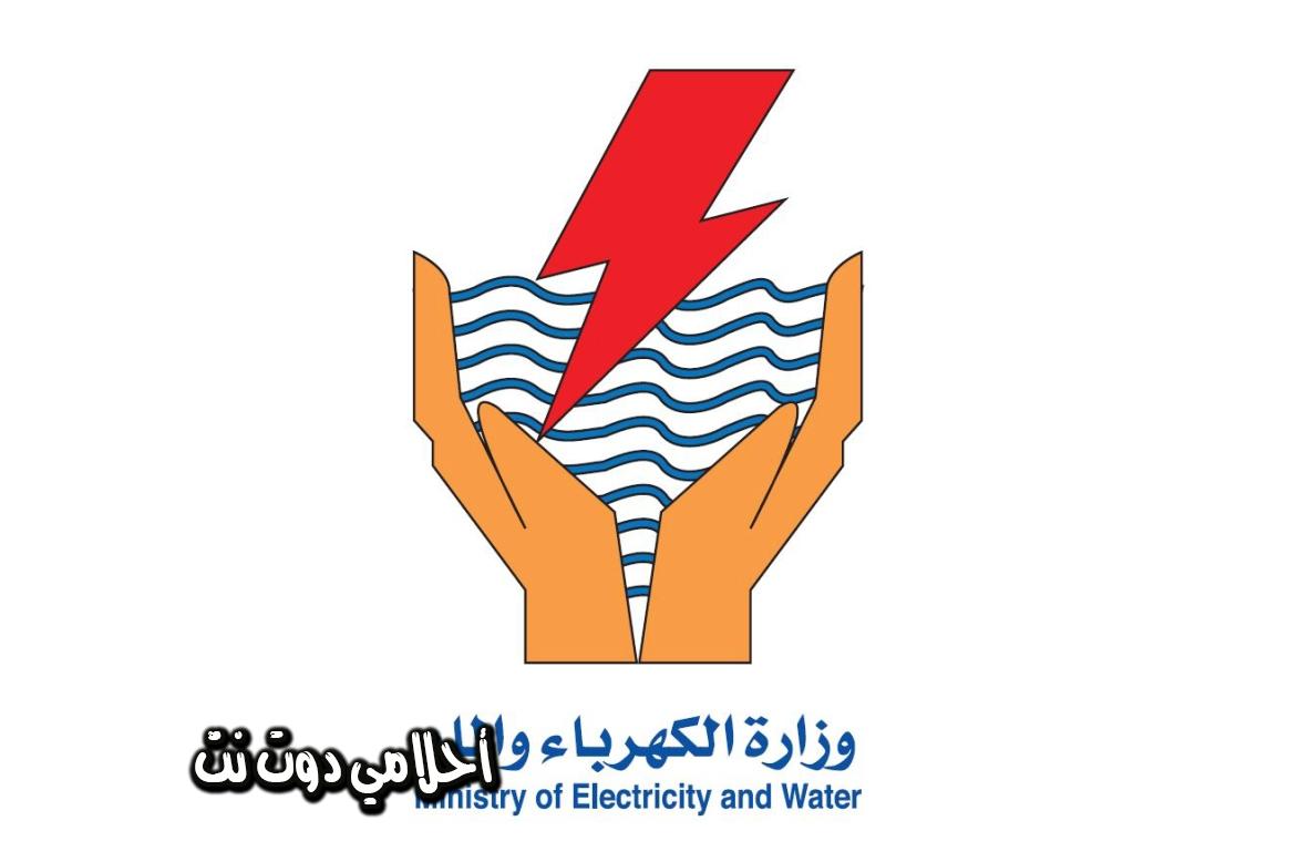 طريقة دفع فواتير الكهرباء بالكويت طريقة الاستعلام عن فاتورة