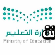 موعد دوام المعلمين والطلاب في مدارس السعودية 1440-1441