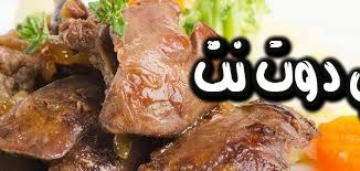 تحضير كبدة الدجاج على الطريقة المصرية