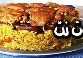 طريقة لذيذة لعمل مقلوبة الدجاج
